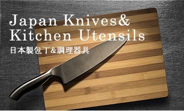 日本製包丁、調理器具