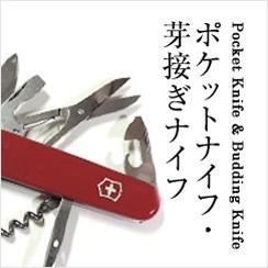 ポケットナイフ、芽接ぎナイフ
