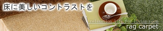 床に美しいコントラストを - ラグマット