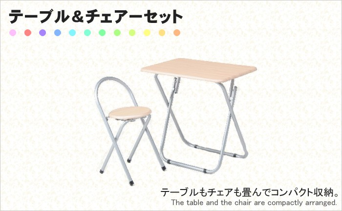 テーブル&チェアーセット YS-7050U