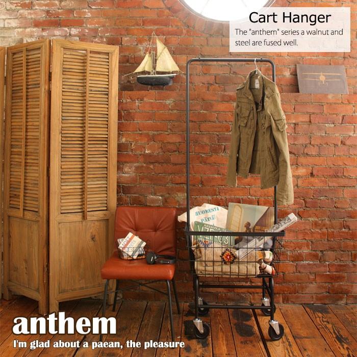 anthem(アンセム) カートハンガー