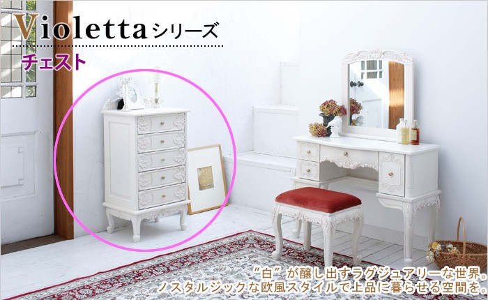 Violetta series(ヴィオレッタシリーズ) チェスト