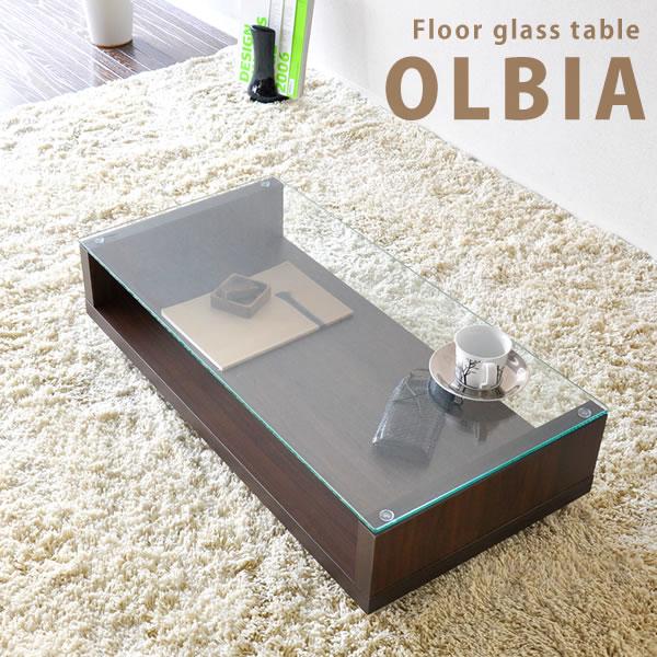 ローテーブル フロアテーブル OLBIA(オルビア)