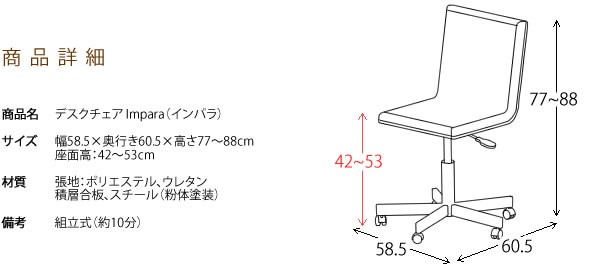 曲げ木チェア CH-5500W