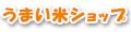 うまい米ショップ ロゴ
