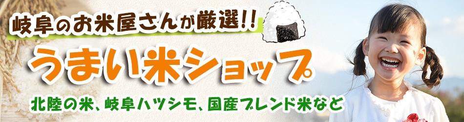 北陸の米、岐阜県産ハツシモ(白米・玄米)、国産ブレンド米を販売!