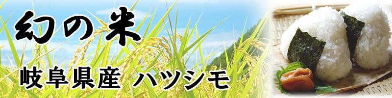 岐阜県産 お米 冷めても美味しい 幻のお米