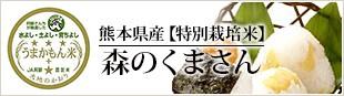 熊本県産森のくまさん こだわり米