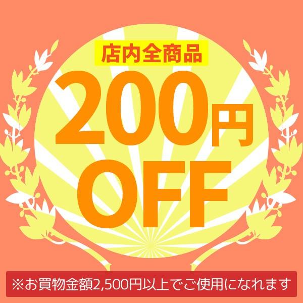 【店内全品対象】2,500円以上で200円OFF!