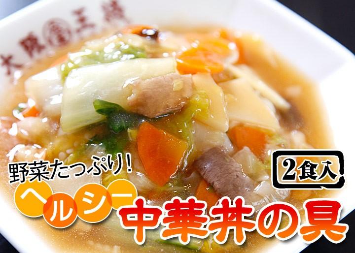 野菜たっぷり!ヘルシー中華丼の具2食入