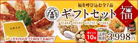 40年以上もの間、食に厳しい大阪で愛され、1日に110万個が食される、あの大阪王将の餃子を是非ご家庭で!!