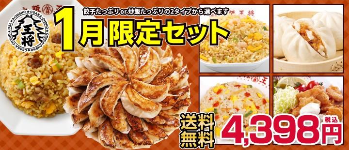 大阪王将の月限定セット送料無料4,298円