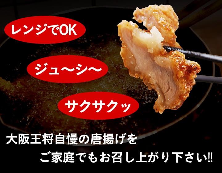 大阪王将の唐揚げ
