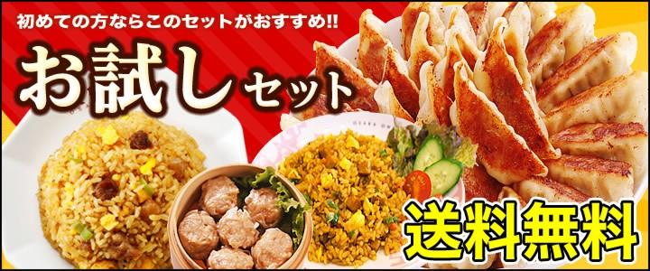 大阪王将の新お試しセット 2,998円