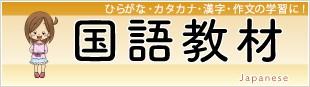 ひらがな・カタカナ・漢字・作文の学習に!
