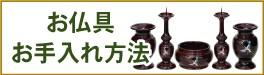 唐木仏壇お手入れ方法