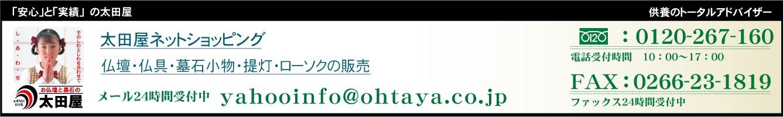太田屋ネットショッピング