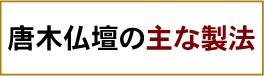 唐木仏壇の主な製法