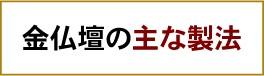 金仏壇の主な製法
