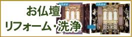 お仏壇リフォーム・洗浄