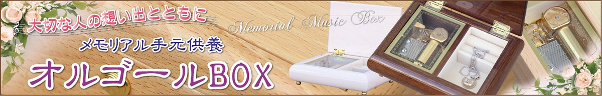 メモリアルオルゴールBOX