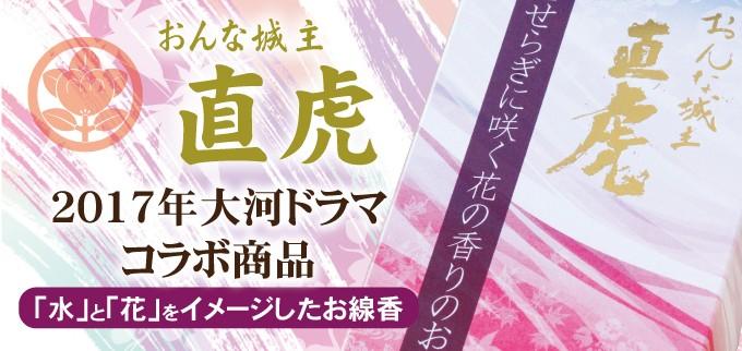 NHKコラボ商品 おんな城主 直虎