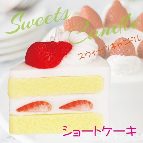 ショートケーキキャンドル