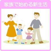 家族で始める新生活