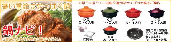 ご家族の人数の大きさの鍋を探そう!