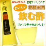 柑橘王国飲む酢