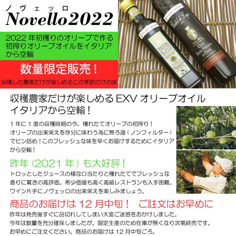 Novello2011オリーブオイル