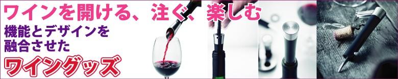 ワインアイテム