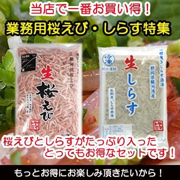 業務用桜えび・しらすの特集