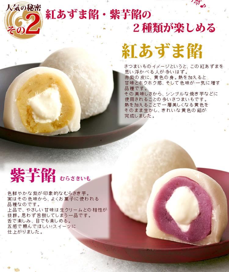 ふわとろポテト大福 紅あずま餡 紫芋餡
