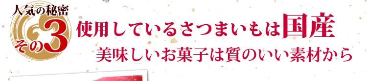 ふわとろポテト大福 国産サツマイモ