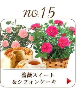 薔薇スイートメモリー