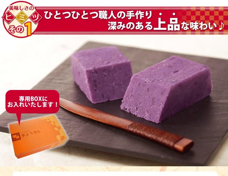 紫芋ようかん