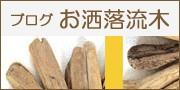 流木アート・流木インテリアなどの「お洒落流木」ブログ by流木クラフトマン リョウ