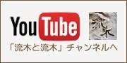 「流木と流木」はYouTubeでも見れる!「流木と流木」チャンネルへ
