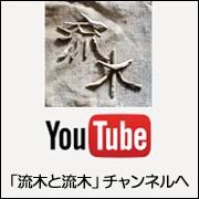 YouTube  「流木と流木」チャンネル