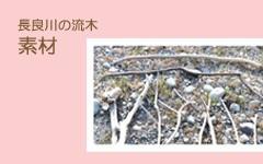 長良川の流木素材