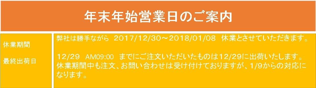 年末年始の営業案内 12/30から1/8は休業いたします 農家直送 新潟県産コシヒカリ