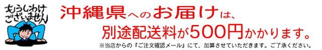沖縄県へのお届けは梱包単位に500円加算されます