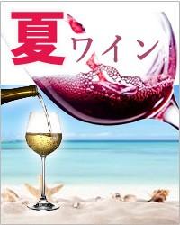 夏ワインバナー