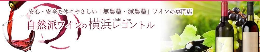 『安心・安全』で体にやさしい 『無農薬・減農薬』 ワインの専門店!!