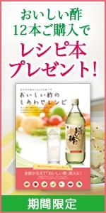 おいしい酢レシピBOOKプレゼント