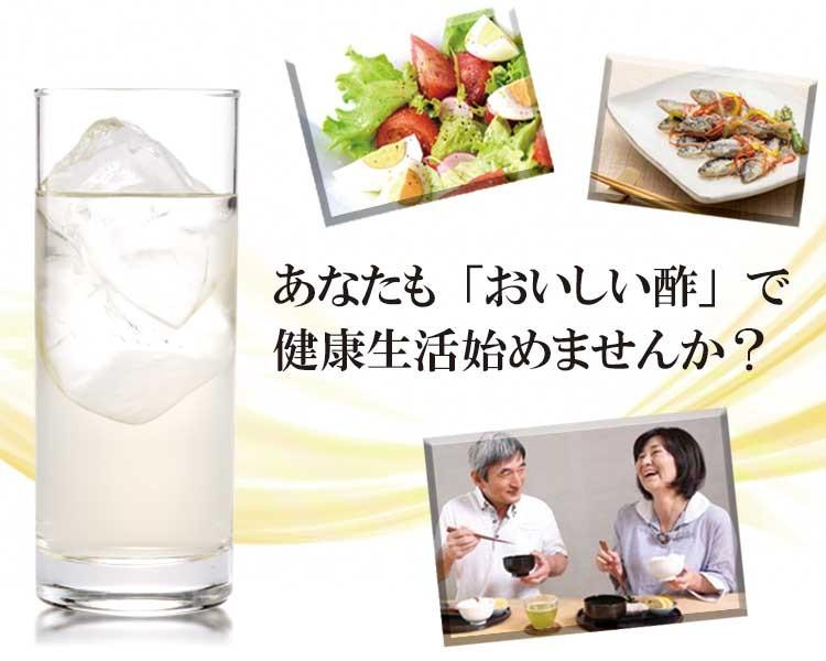 おいしい酢で健康生活始めませんか?