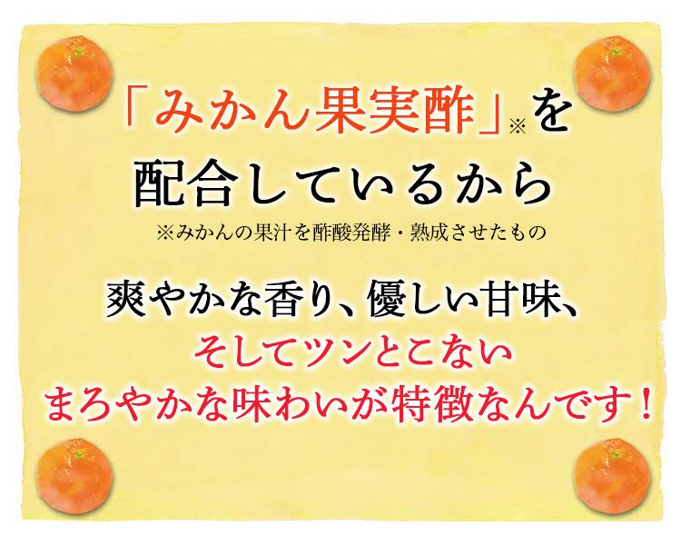 蜜柑果実酢を配合だからツンとこない!