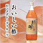 おいしい酢ピンクグレープフルーツ