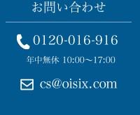 Oisixのおせち 2017 お問い合わせ TEL:0120-016-916 メール:cs@oisix.com